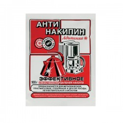 АНТИНАКИПИН средство от накипи 100г