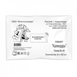 КАЛЕНДАРЬ Пакет фасовочный 28х40см 600шт