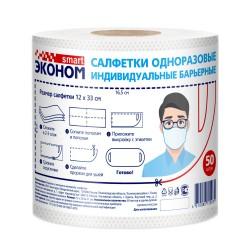 СМАРТ ЭКОНОМ Салфетки одноразовые индивидуальные барьерные 50шт