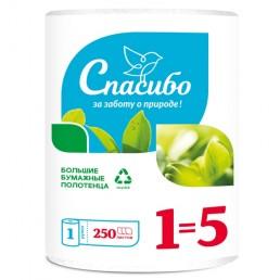 СПАСИБО Полотенца бумажные 2сл 1рул 250л