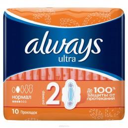 ALWAYS ULTRA Гигиенические прокладки Нормал 10шт Размер 2