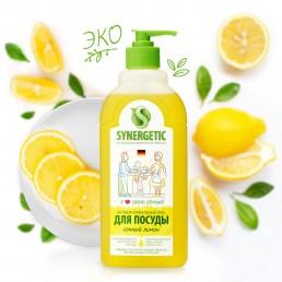 СИНЕРГЕТИК Средство для мытья посуды 500мл Лимон