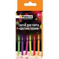 ПАТЕРРА Свечи для торта Цветное Пламя 6шт
