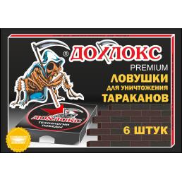 ДОХЛОКС ПРЕМИУМ Ловушки для уничтожения муравьев и тараканов 6шт
