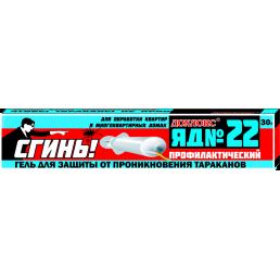 ДОХЛОКС ЯД 22 Гель для защиты от тараканов 30г