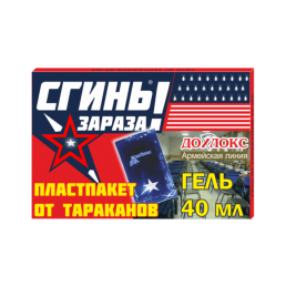 ДОХЛОКС Пластпакет от тараканов 40мл гель