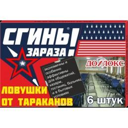 ДОХЛОКС Ловушки от тараканов 6шт