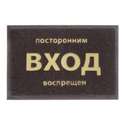 VORTEX Коврик придверный 40х60см коричневый ПОСТОРОННИМ ВХОД ВОСПРЕЩЕН