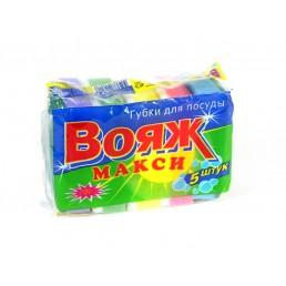 ВОЯЖ МАКСИ Губки для мытья посуды 5шт