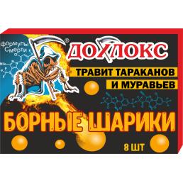 ДОХЛОКС Борные шарики 8шт