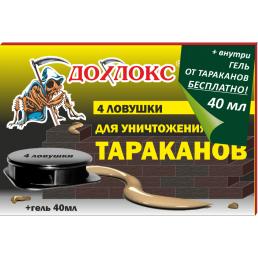 ДОХЛОКС Ловушки для уничтожения тараканов 4шт + гель 40мл