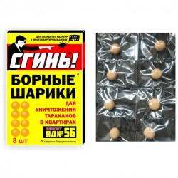 ДОХЛОКС Борные шарики 8шт Усиленные