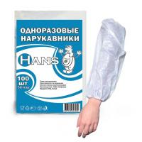 ХАНС одноразовые нарукавники 100шт